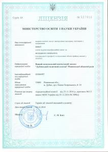 ліцензія - 0001