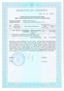 ліцензія - 0002