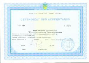 ліцензія - 0003