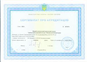 ліцензія - 0004
