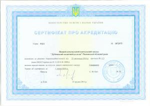 ліцензія - 0005