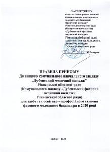 правила прийому 2020 - 0001